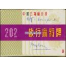 Mah Jongg (WK 14835)