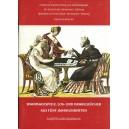 Wahrsagespiele Los- und Orakelbücher ... (WK 101363)