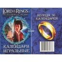The Lord of the Rings IIb / Wlastelin Kolez / Der Herr der Ringe (WK 11456)