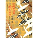 Hyakunin Isshu (WK 11807)