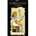 Egyptian Tarot (Египетское Таро) (WK 11593)