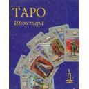 Shakespeare Tarot - Таро Шекспира (WK 11968)