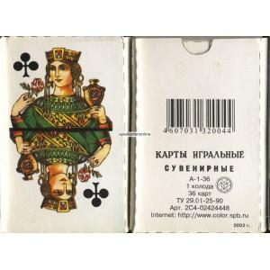 Russkije / Russisches Spiel (WK 12661)